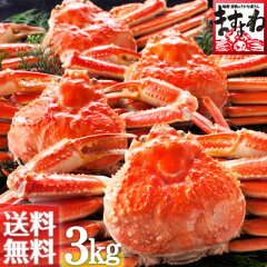 【3kg仕立て】【贈答にも安心な化粧箱包装】蟹味噌まで存分に堪能できる姿蟹!贈り物にも最適[...