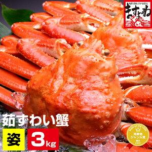 お歳暮ギフトにオススメのボイルずわい蟹