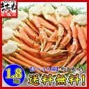 カニ食べ放題!【かに】【カニ】【蟹】【ずわい】【ズワイ】ボイルずわい蟹/足1.8kg前後(3-4人...
