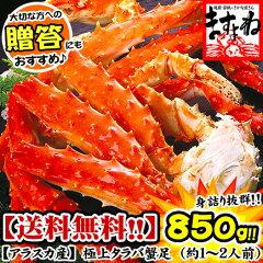 高級レストランも使用のカニ!身入り抜群のプレミアムタラバ蟹を限定販売!【かに】【カニ】【...