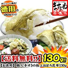 おぼろ昆布の生産日本一!薄さ約0.1ミリのふんわり食感♪職人手すき極上おぼろ昆布130g[送料無...