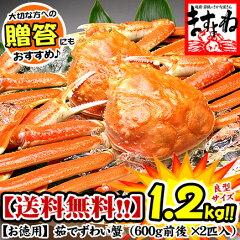 蟹身はもちろん、カニ味噌もたっぷり!かに食べ放題!あす楽で即日発送OK♪】【かに】【カニ】...