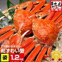こだわりのボイルずわい蟹/姿1.2kg仕立て](600g前後×2匹)[送料無料](2-3人前)[かに ...