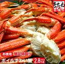 メガ盛り2.8kg!ボイル本ずわい蟹/足特盛り(6-8人前)