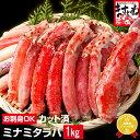 【刺身OK】カット済生ミナミタラバ蟹足プレミアムポーション1...