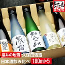 父の日ギフト[福井の地酒]久保田酒造の日本酒飲み比べ!180...