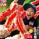 【メガ盛り1.6kg】特大本タラバガニ/足グロス1.6kg(