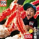 ギフト送料無料!【御一人様3個限定】特大たらば蟹/足グロス8...