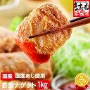 国産あじ使用!お魚ナゲット1kg(50個入り)[送料無料]お弁当に、魚嫌いのお子様...