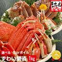 極上姿!特殊カット加工ボイル本ずわい蟹1kg[約500g×約...