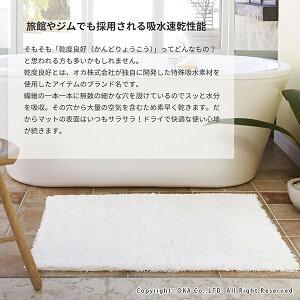 乾度良好Dナチュレバスマット約70cm×100cm(バスマット大判大きい吸水速乾乾度良好浴室マットおしゃれ珪藻土より清潔洗える無地シンプルモダンホテル高級ギフトホワイトブラックシック)