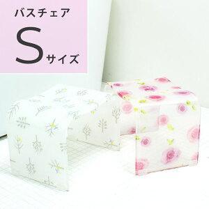 (風呂椅子/バスチェアー/アクリル)バスチェアーSサイズ送料無料