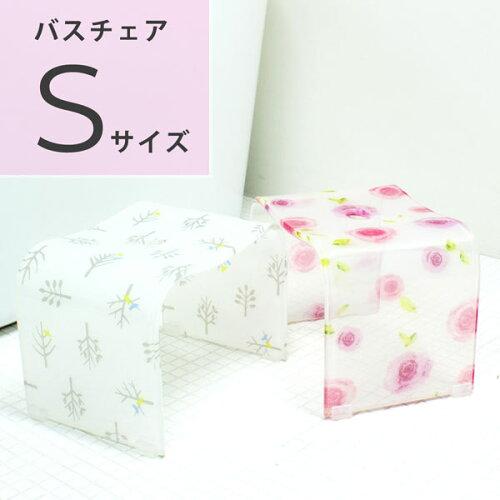 (風呂椅子/バスチェアー/アクリル)バスチェア Sサイズ 送料無料