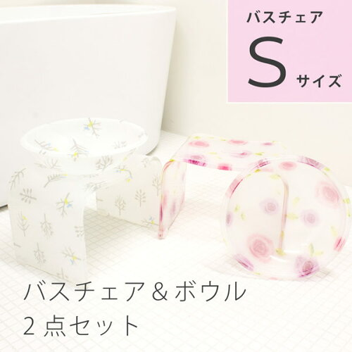 アクリルバスチェア&洗面器セット Sサイズ(送料無料 風呂椅子 バスチェアー アクリル セット洗面ボ...