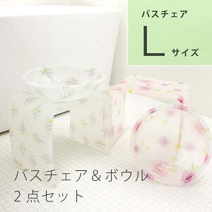 アクリルバスチェア&洗面器セットLサイズ
