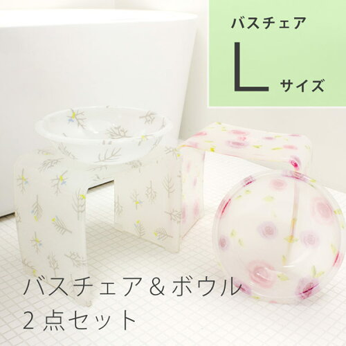 アクリルバスチェア&洗面器セット Lサイズ(送料無料 風呂椅子 バスチェアー アクリル セット洗面ボ...