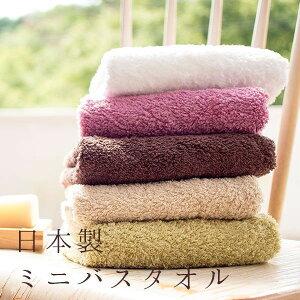 日本製ミニバスタオル