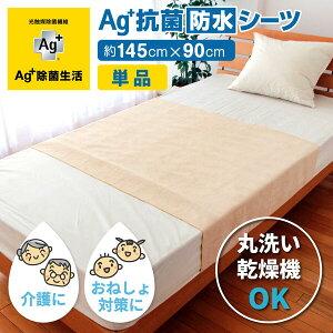 Ag+(エージープラス)抗菌防水シーツ145×90cm(銀イオンおねしょシーツ寝汗ペット福祉介護サラサラ洗濯可)