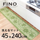 【月間優良ショップ受賞】フィーノ キッチンマット約45cm×240cm...