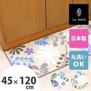 【ラ・エミーズ】ソレイユキッチンマット45cm×120cm