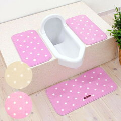 キュートなドットデザイン和式トイレ用3点マットセット和式 3点 セット トイレマット トイレ マ...