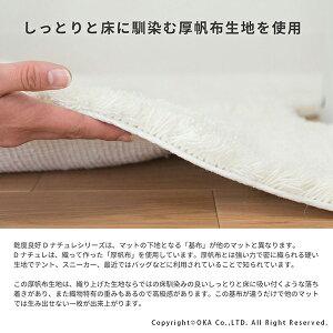 乾度良好Dナチュレトイレマット約65cm×65cm(トイレマットおしゃれシンプル無地ロング大判モダンふわふわホテル高級ベージュナチュラル)