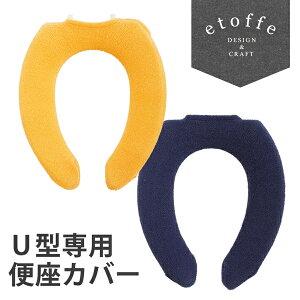 エトフトォワ便座カバー(U型用)