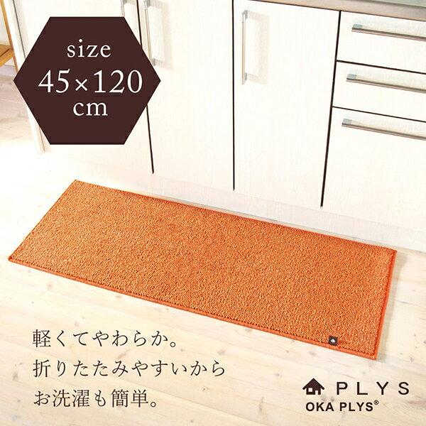 【15日-16日1:59★8%OFFクーポン】PLYS base(プリスベイス) キッチンマット 約45cm×120cm