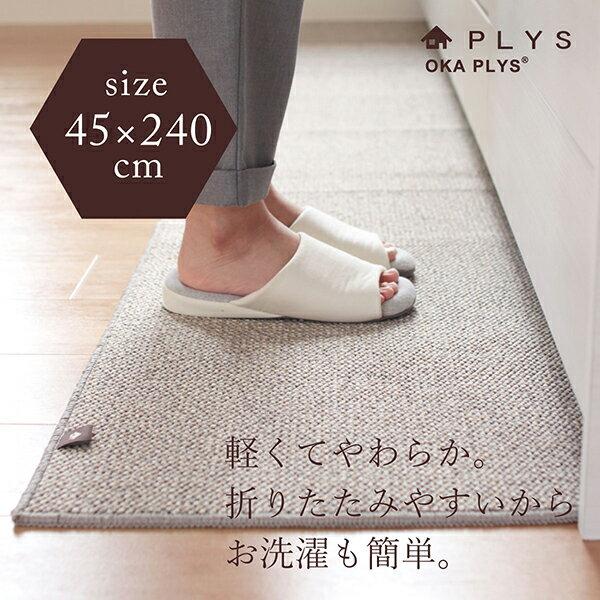 【15日-16日1:59★8%OFFクーポン】PLYS base(プリスベイス) キッチンマット約45cm×240cm