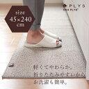 【2/25-28★5%OFFクーポン】PLYS base(プリスベイス) キッチンマット約45cm×240cm