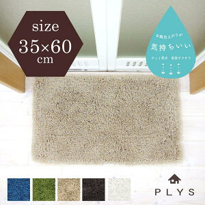 PLYSbase(プリスベイス)バスマットepi-(えぴ)約35×60cm