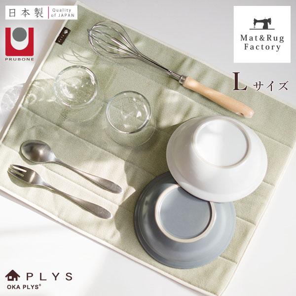 PLYS base(プリスベイス) 水切り吸水マットLサイズ約35×45cm(水切りマット 食器 水回り 食器置き シンク キッチングッズ おしゃれ 吸水 日本製)