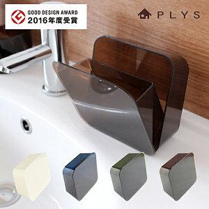 PLYSbase(プリスベイス)洗面ゴミ箱