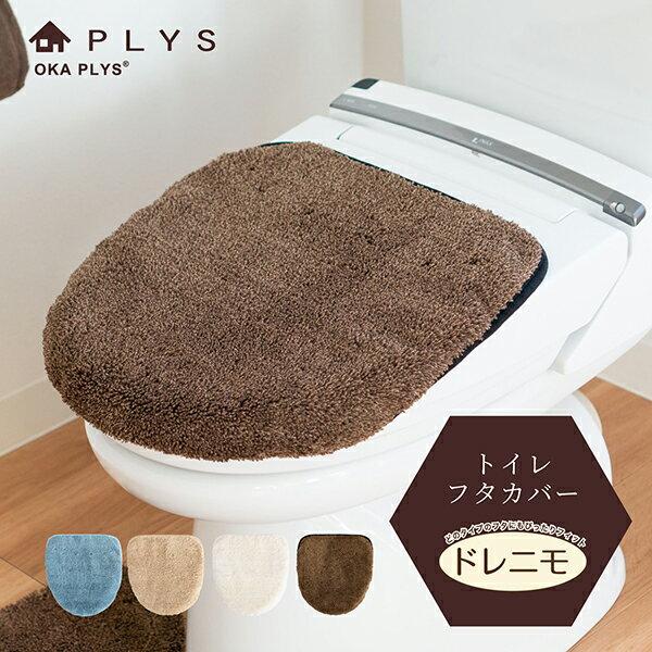 PLYS base soph(プリスベイスソフィ)トイレフタカバー(ドレニモタイプ 洗浄暖房型・普通型兼用)(おしゃれ トイレカバー)
