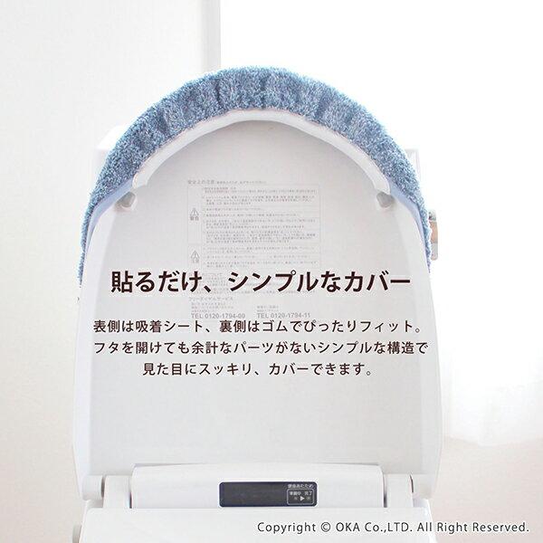 PLYS base soph(プリスベイスソフィ)ロング・トイレフタカバー(洗浄暖房型)(おしゃれ トイレカバー)