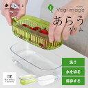 """PLYS 野菜保存容器""""あらう""""スリム(ベジマジ 野菜保存 ベジタブル 野菜 長期保存 冷蔵庫 長持"""