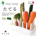 "PLYS 冷蔵庫収納 野菜スタンド""たてる""(野菜保存 ベジタブル 野菜 長期保存 冷蔵庫 食洗機"