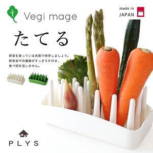 "PLYS冷蔵庫収納野菜スタンド""たてる""(野菜保存ベジタブル野菜長期保存冷蔵庫食洗機長持ち)オカ"