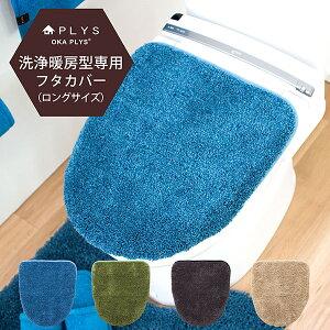 PLYSbaseepi(プリスベイスエピ)洗浄暖房型専用フタカバー(ロングサイズ)