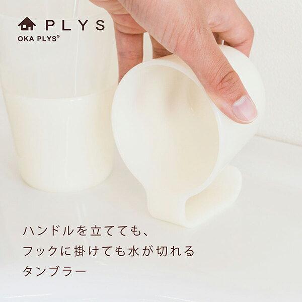 PLYS base (プリスベイス) タンブラー