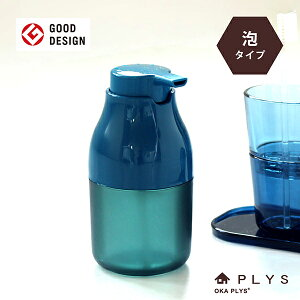 PLYSbase(プリスベイス)ディスペンサー泡タイプ(ディスペンサー泡液おしゃれハンドソープバブル)