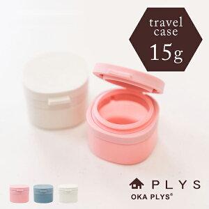 PLYS(プリス)LilleTOUR(リレッツァ)トラベルケース容量約15g(旅行出張旅トラベル携帯用薬入れ詰め替えクリーム詰め替え)