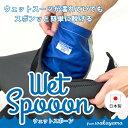 Wet Spooon(ウェットスポーン)