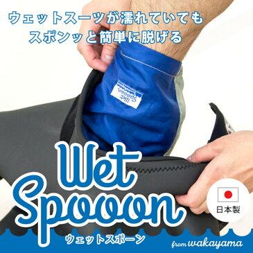 【9日20時-16日1:59★最大1000円OFFクーポン】Wet Spooon(ウェットスポーン)
