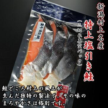 村上名産 特上塩引き鮭 3切(真空パック)×1袋 (箱なし)さけ シャケ 新潟 塩引き鮭村上