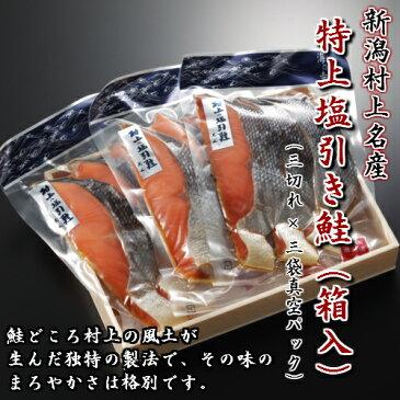 村上名産 特上塩引き鮭 3切(真空パック)×3袋(箱入り)さけ シャケ 新潟 塩引き鮭村上