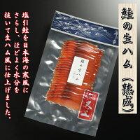 鮭の生ハム熟成(50g)