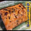 鮭の黒こしょう漬 4切真空パック
