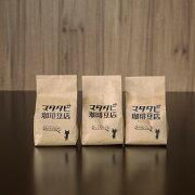 人気ブレンド100g3種類飲み比べセットコーヒー豆