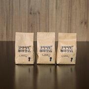 甘口3種飲み比べセット100g×3種(コロンビア・ブラジル・コスタリカ)コーヒー豆